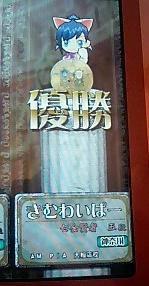 Ofuna